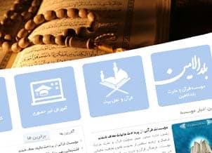 همکاری در پروژه؛ وب سایت قرآن و عترت بلدالامین