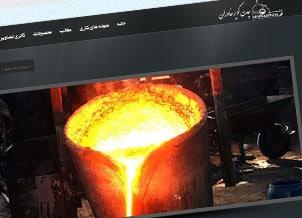 پیاده سازی؛ وب سایت شرکت چدن کویر خاوران