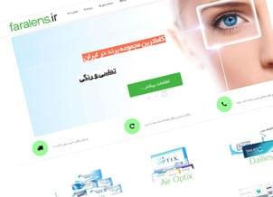 پیاده سازی؛ فروشگاه اینترنتی فرالنز