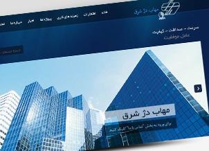 همکاری در پروژه؛ وب سایت شرکت مهاب دژ شرق