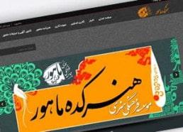 همکاری در پروژه؛ وب سایت موسسه فرهنگی هنری هنرکده ماهور