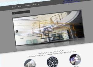 همکاری در پروژه؛ وب سایت مصنوعات فلزی شهابادی